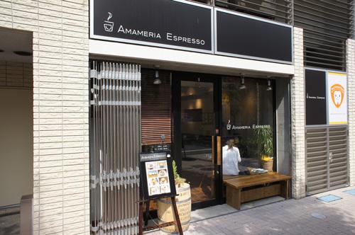 アマメリア・エスプレッソ