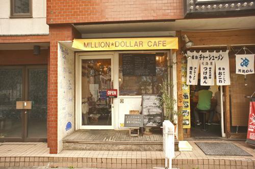 ミリオンダラーカフェ