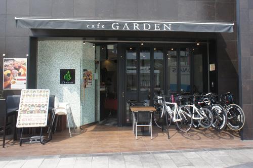 カフェ・ガーデン