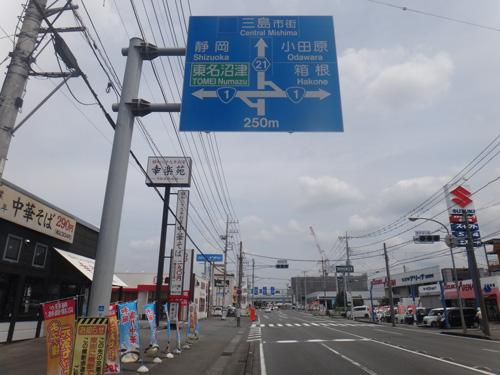 自転車の バイパス 自転車 通行禁止 : ... 山東照宮への自転車旅(後編