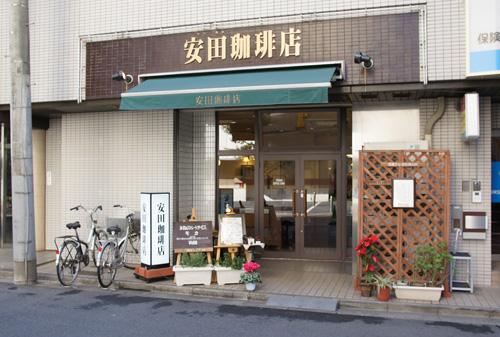 安田珈琲店