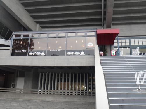 カフェテラス武道
