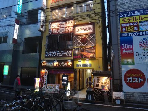コーヒー道場 侍
